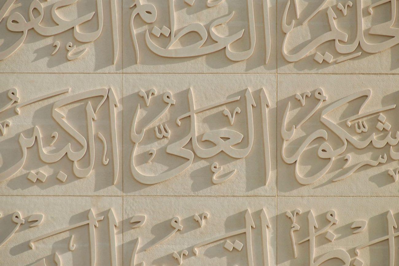 Verlicht beton gevel klomp & Gijzen abu dhabi